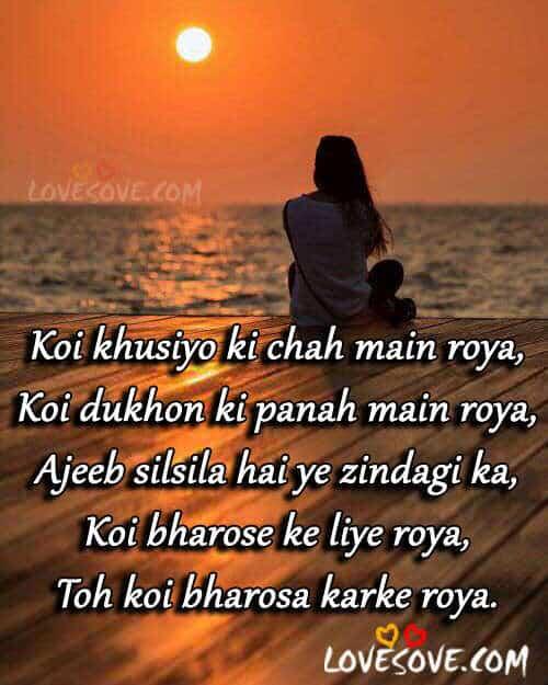 Koi khushiyo ki chah main roya life quotes in hindi