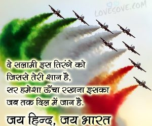 lines on independence day in hindi