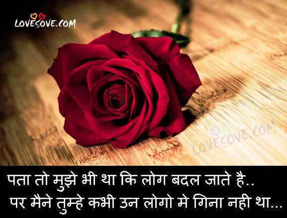 Best Dard Bhari Shayari's Collection, Sad Shayari, Painful Sms Sad Emotional Hindi Shayari Wallpaper