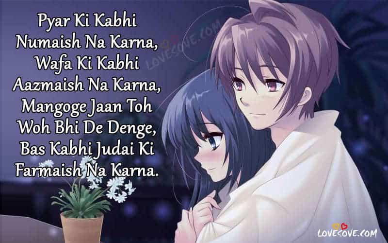 hindi shayari, wafa shayari, judai shayari, Cute-Anime-Couple-Love-Wallpaper-LoveSove