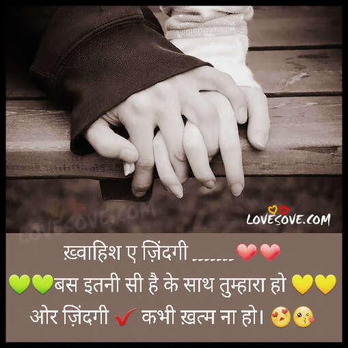 Romantic Hindi Shayari, Best Hindi Romantic Love Shayari Sms, Heart touch 2 line love status, love thoughts in hindi