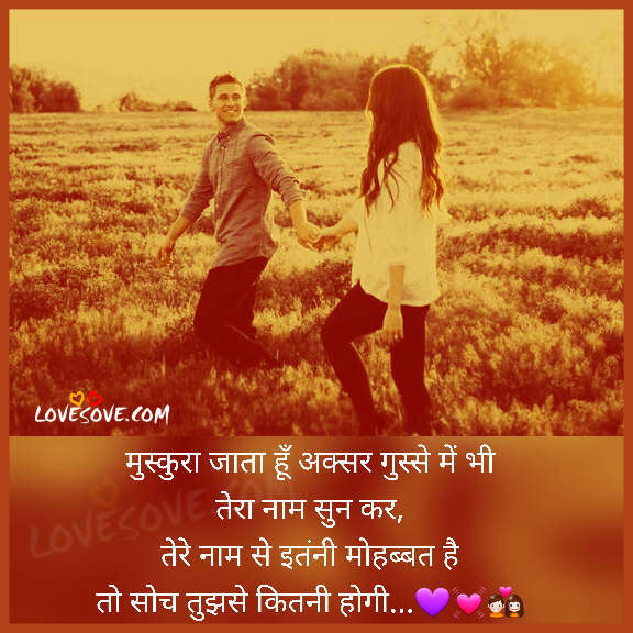Best Romantic Love Image: Top 25 Two Line Love Status, 2 Line Romantic Shayari In Hindi