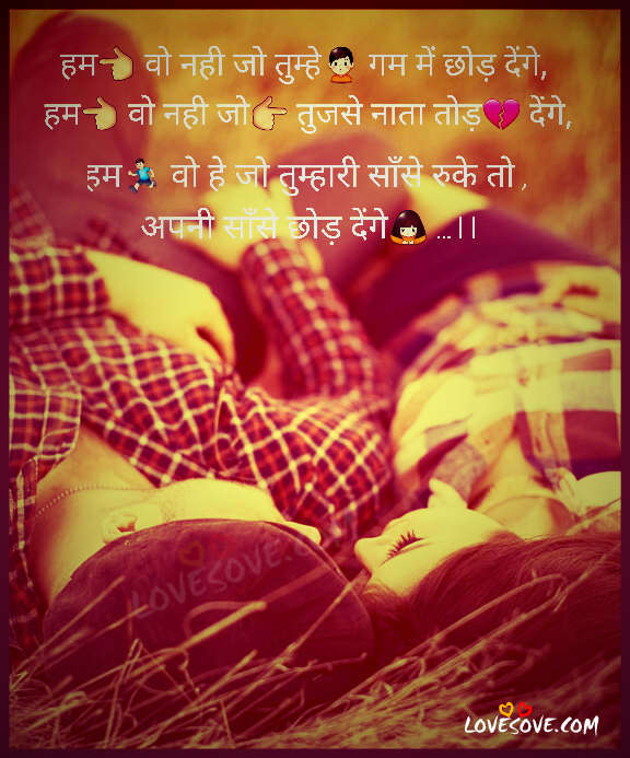 Best Hindi Mohabbat Shayari, Pyaar Bhari Shayari, New Mohabbat Quotes