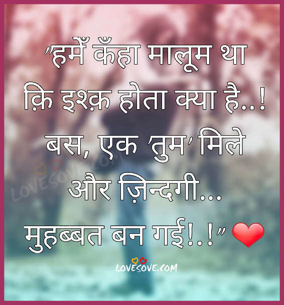 love sayari, mohabbat shayari, Heart Touching Love Shayari, True Love Sms, Real Love Quotes, Top 25 Two Line Love Status, 2 line romantic shayari in hindi font