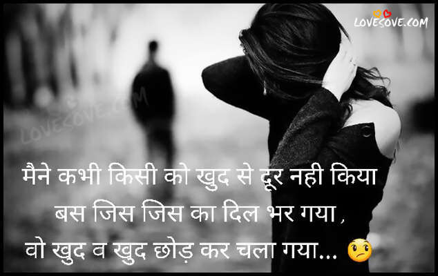 Best Dard Bhari Shayari's Collection, Sad Shayari, Painful Sms sad sms for lover