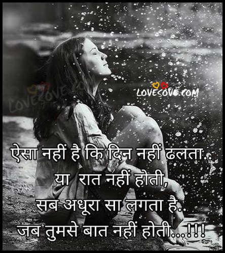 Aisa nahin hai ki din nahin dhalata – hindi romantic shayari