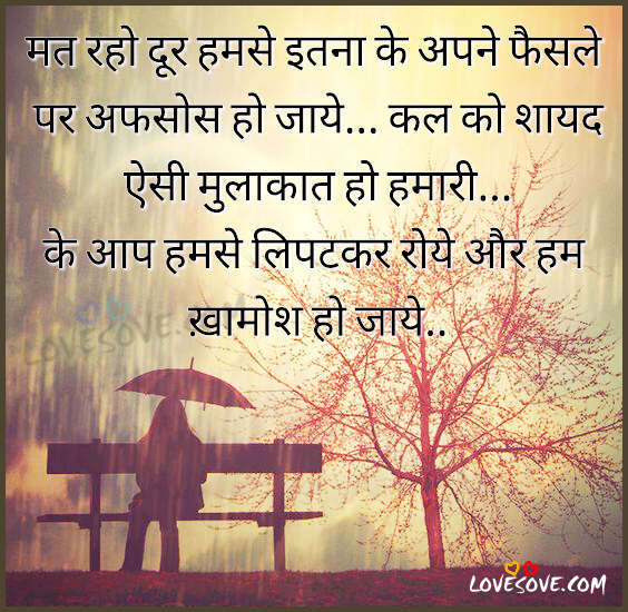 Emotional Love Quotes In Hindi www.pixshark.com - Images Galleries With A Bite!