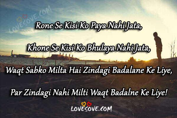 status fb, latest status, top waqt shayari, best waqt shayari, sad-alone-boy-image-lovesove, Rone Se Kisi Ko Paya Nahi Jata