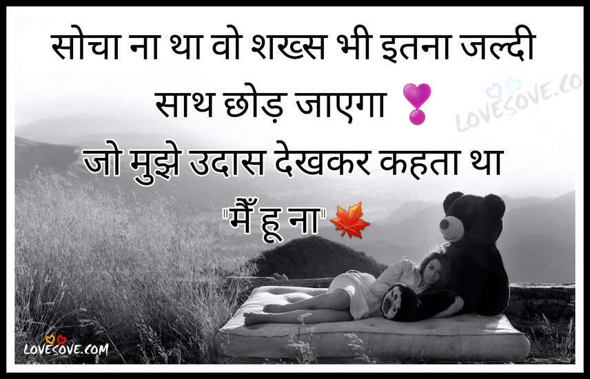 Sad status new lovesove heart touching lines in hindi in two lines sad hindi shayari wallpaper emotional quotes altavistaventures Gallery