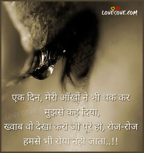 Best Hindi Sad Shayari, Latest Emotional Shayari U0026 New Painful Quotes Heart  Touching Sad Lines