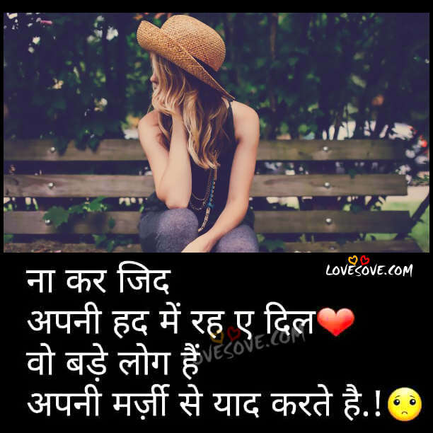 miss you shayari, miss u status in hindi, miss you quotes in hindi, new hindi yaad shayari, Miss You Hindi Status, Shayari, Quotes, SMS, Messages