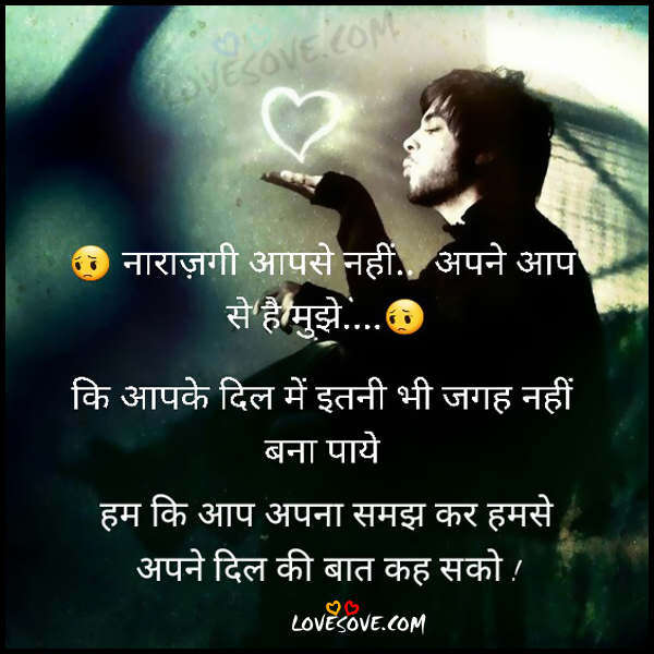 Alone Sad Quotes In Hindi: New Sad Shayari Image In Hindi