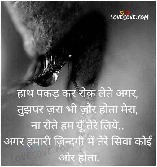 hindi shayri on life, shayari on life, Zindagi Sad Shayari, Best Latest Hindi Sher-o-Shayari (हिंदी शेर-ओ-शायरी), New Hindi Sms, ZINDAGI SHAYARI LATEST ZINDAGI SHAYARI, DEEP & BEST LIFE SHAYARI, WHATSAPP LIFE STATUS Best Hindi Sad Shayari, Latest Emotional Shayari & New Painful Quotes Sad Hindi Shayari Wallpaper, Emotional Quotes, Dard Shayari Images Latest Zindagi Shayari, Deep & Best Life Shayari, Whatsapp Life Status Best Hindi Sad Shayari, Latest Emotional Shayari & New Painful Quotes, Dard Shayari, Latest Sad Shayari, Dard Bhari Shayari, Painful Shayari