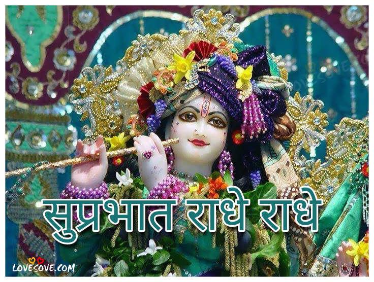 Lord Krishna Radhe Radhe Hindi Wishes | WhatsApp Hindi Cards