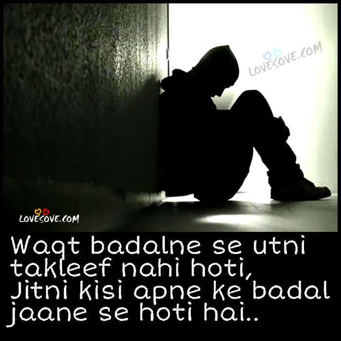 Latest Quotes In Hindi: Waqt Badalne Se Utni Takleef Nahi Hoti