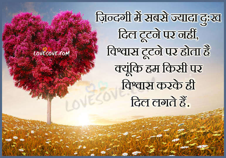 Heart Touching Hindi Lines Quotes