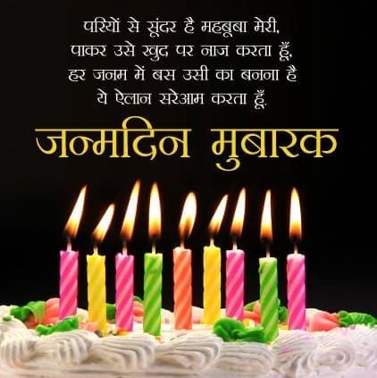 Happy birthday status hindi, Happy birthday wishes in hindi, attitude birthday status in hindi, जन्मदिन मुबारक हो, जन्मदिन की बहुत बहुत बधाई संदेश, जन्मदिन शायरी दो लाइन, जन्मदिन इमेज. जन्मदिन केक