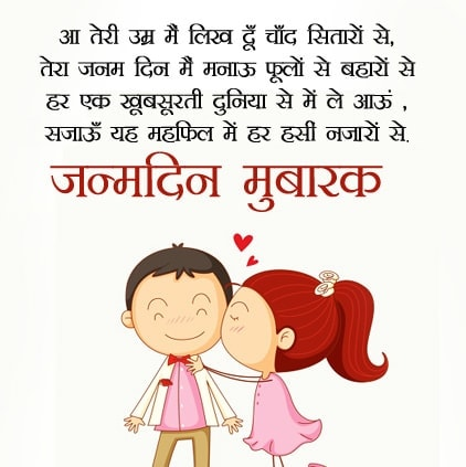 Happy birthday message in hindi, जन्मदिन स्टेटस, Happy Birthday Wishes Images, birthday wishes for brother-sister, happy birthday quotes, greetings on birthday wishes for lover, happy birthday wishes in hindi for friend, funny happy birthday wishes