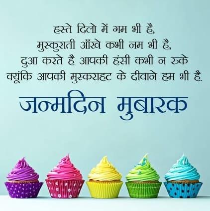 जन्मदिन की हार्दिक शुभकामनाएं, Happy