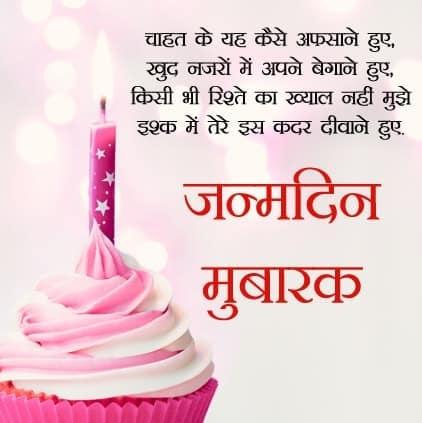 happy birthday status, Cute birthday wish in hindi, happy birthday quotes hindi, happy birthday wishes hindi, जन्मदिन मुबारक हो, जन्मदिन की बहुत बहुत बधाई संदेश, जन्मदिन शायरी दो लाइन, जन्मदिन इमेज. जन्मदिन केक