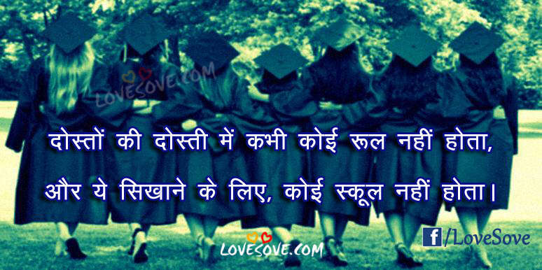 Best Dosti Status In Hindi, School Dosti Status