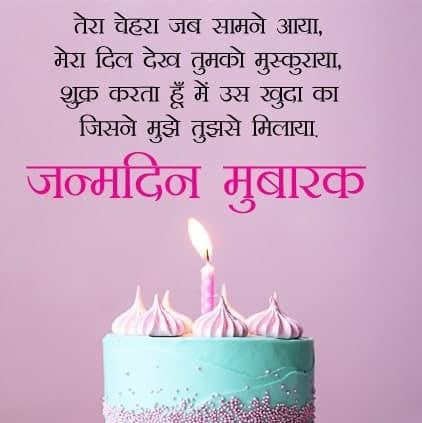 Birthday message in hindi, happy birthday quotes hindi, birth quotes in hindi, hindi quote for birthday, Birthday status, birthday status hindi, birthday wishes hindi, happy birthday hindi, जन्मदिन मुबारक हो, जन्मदिन की बहुत बहुत बधाई संदेश, जन्मदिन शायरी दो लाइन, जन्मदिन इमेज. जन्मदिन केक