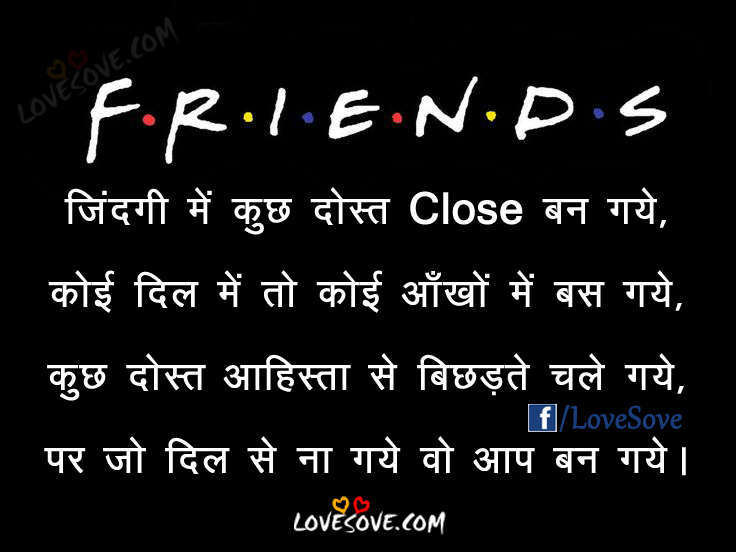 Best Dosti Quotes Images For Friends, Beat line On Friendship, Dosti Shayari In Hindi, Hindi Dosti Quotes For Friends, Beautiful dosti shayari, best friends hindi status, latest friendship quotes