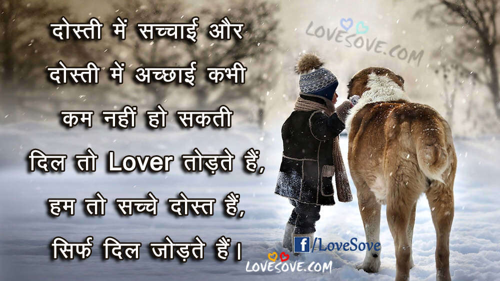 Best Dosti Quotes Images For Friends, Beat line On Friendship, Dosti Shayari In Hindi, Hindi Dosti Quotes For Friends LoveSove, Beautiful dosti shayari, best friends hindi status, latest friendship quotes
