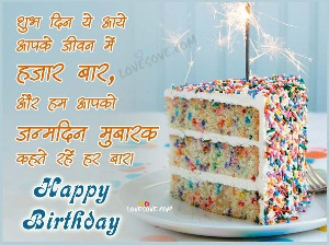 happy-birthday-bhai-hindi-shayari