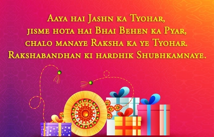 raksha bandhan lines, raksha bandhan line in hindi, two line shayari raksha bandhan, rakhi lines, rakhi hindi line, new sweet and cute heat touchinglines to your brother