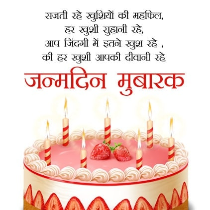 happy birthday status, Hindi quote for birthday, happy birthday quotes hindi, happy birthday in hindi, happy birthday msg in hindi, happy birthday message hindi, birth quotes in hindi, जन्मदिन हिंदी स्टेटस, happy birthday wishes in hindi, जन्मदिन की हार्दिक शुभकामनाएं, Happy Birthday Wishes In Hindi Shayari, hindi birthday wishes images status, best birthday wishes in hindi, happy birthday bhai hindi shayari, हैप्पी बर्थडे विशेस, heart touching birthday wishes for lover in hindi, जन्मदिन मुबारक, Hindi Birthday Wishes, Images, Status, Quotes, Message