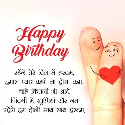 बर्थडे शायरी, happy birthday status, Happy birthday message hindi, happy birthday in hindi, birthday message in hindi, happy birthday quotes hindi, birth quotes in hindi, hindi quote for birthday, Birthday wishes messages in hindi, Hindi Birthday Wishes, जन्मदिन की हार्दिक शुभकामनाएं, Happy Birthday Wishes In Hindi Shayari, hindi birthday wishes images status, best birthday wishes in hindi, happy birthday bhai hindi shayari, हैप्पी बर्थडे विशेस, heart touching birthday wishes for lover in hindi, जन्मदिन मुबारक