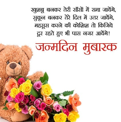 Hindi quote for birthday, birthday message in hindi, happy birthday msg in hindi, happy birthday message hindi, जन्मदिन की हार्दिक शुभकामनाएं संदेश, जन्मदिन status hindi, जन्मदिन की हार्दिक शुभकामनाएं, Happy Birthday Wishes In Hindi Shayari, hindi birthday wishes images status, best birthday wishes in hindi, happy birthday bhai hindi shayari, हैप्पी बर्थडे विशेस, heart touching birthday wishes for lover in hindi
