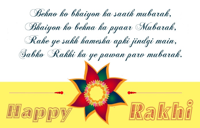 full hd raksha bandhan images, raksha bandhan ka wallpaper, Raksha Bandhan HD Wallpaper, हैप्पी रक्षा बंधन फोटो, भाई बहन शायरी फोटो, Download full HD rakhi images for whatsapp, sister and your family with greetings pictures, Happy Raksha Bandhan Images
