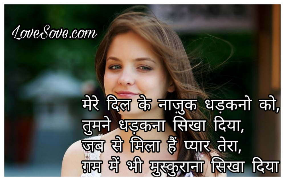 Best Latest Hindi Sher-o-Shayari (हिंदी शेर-ओ-शायरी), New Hindi Sms, love shayari wallpaper free download, beautiful hindi love shayari in hindi for girlfriend, Best Dil Shayari, dard-e-dil shayari sms, dilbar shayari sms quotes, Best Hindi Mohabbat Shayari, Pyaar Bhari Shayari, New Mohabbat Quotes