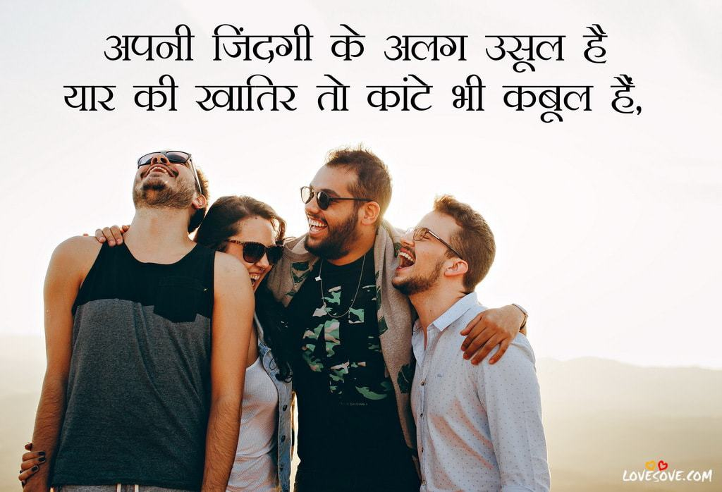 Dosti shayari image hindi, lovely dosti shayari in hindi, dosti quotes in hindi, dost status in hindi, best friends forever status in hindi, hindi shayari on best friend, friendship quotes in hindi the best, best friends quotes hindi, best quotes in hindi on friendship, friend forever status in hindi, best quotes in hindi for friendship, friendship quotes in hindi the best