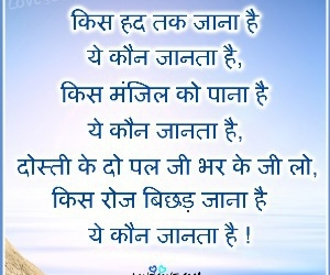 Image of: Heart Touching Beautiful Dosti Shayari Best Friends Hindi Status Latest Friendship Quotes Lovesovecom Heart Touching Friendship Messages In Hindi