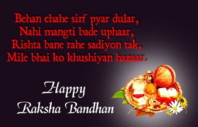 Best Messages About Sister Raksha Bandhan, हैप्पी राखी, हिंदी राखी मेसेज, राखी इमेजेज रक्षा बंधन फॉर फेसबुक, rakhi msg in hindi