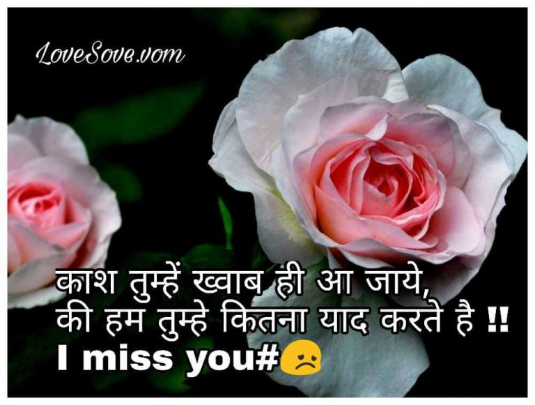 new hindi yaad shayari, Miss You Hindi Status, Shayari, Quotes, SMS, Messages