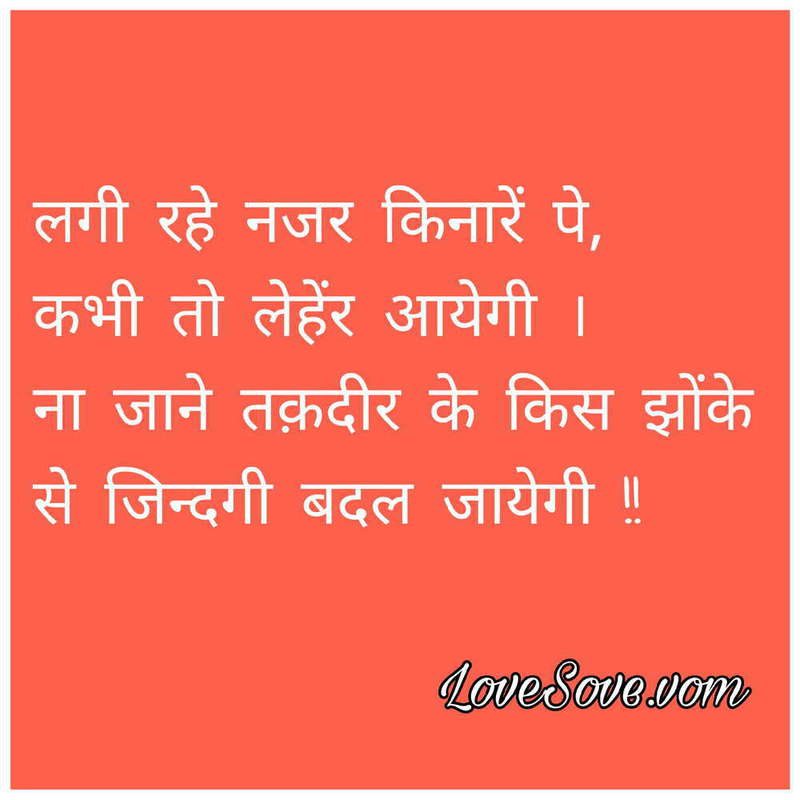 Motivational Shayari, Hindi Motivational Thoughts