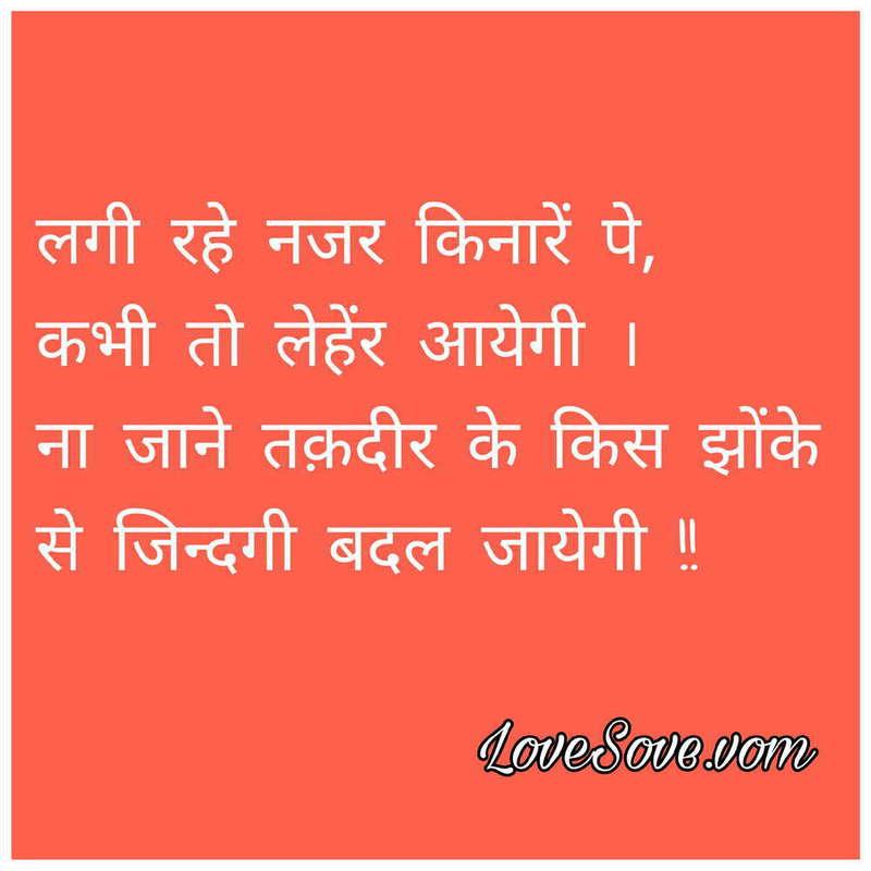 motivational shayari, hindi quotes about life, motivational shayari in hindi, two line shayari on taqdeer, zindagi taqdeer shayari, taqdeer status, taqdeer shayari facebook, meri taqdeer shayari, hindi quotes on taqdeer