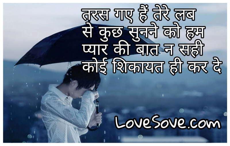Best Latest Hindi Sher-o-Shayari (हिंदी शेर-ओ-शायरी), New Hindi Sms, shikayat ki shayari, hindi poetry on shikayat, shikayat two line shayari, shikayat status in hindi, shikwa shayari hindi font
