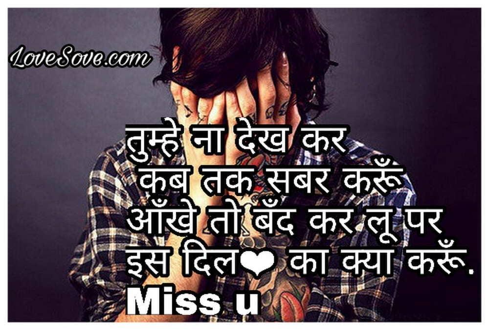 miss u shayari in hindi for girlfriend, miss u shayri 2 line, miss u shayari in hindi for friend, miss u shayari in hindi for lover