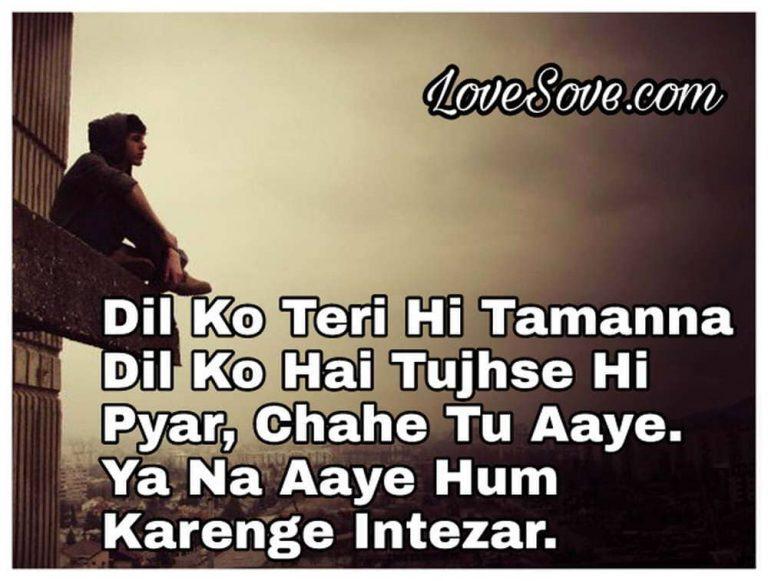 Very Sad Hindi Shayari Wallpaper, Emotional Quotes, Dard