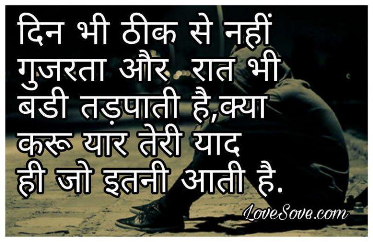 Miss You Hindi Status, Shayari, Quotes, SMS, Messages