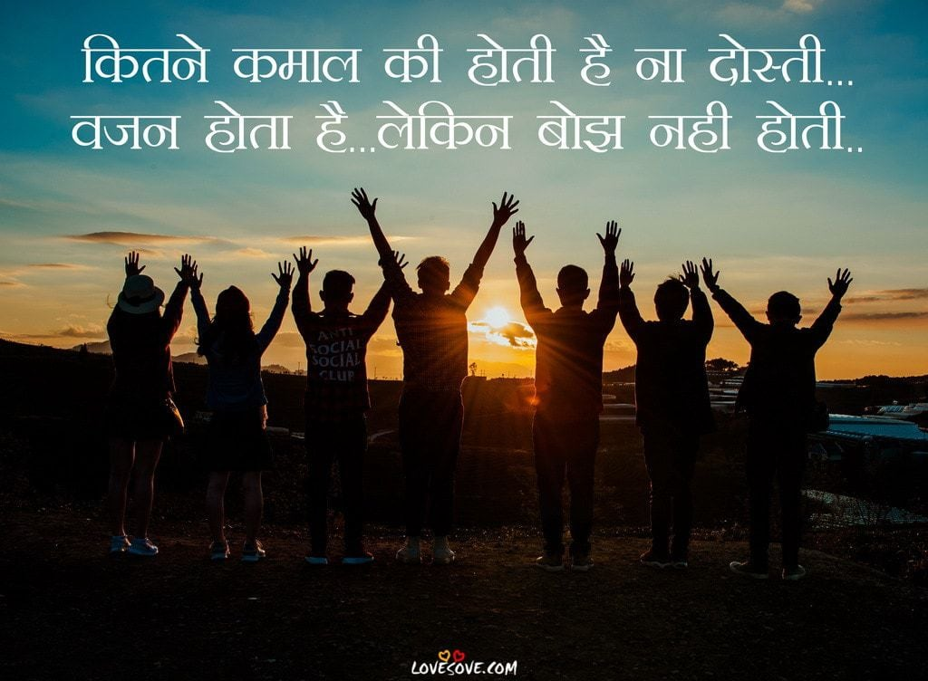 Lovely dosti shayari in hindi, friendship quotes in hindi the best, best quotes in hindi for friendship, best friend quotes in hindi, friendship quotes in hindi the best, Sachi dosti status in hindi, 2 line dosti status in hindi, love dosti status, hamari dosti status