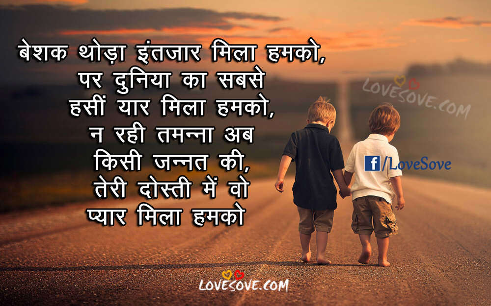 Best Dosti Quotes Images For Friends, Beat line On Friendship, Dosti Shayari In Hindi, Hindi Dosti Quotes For Friends, LoveSove, Beautiful dosti shayari, best friends hindi status, latest friendship quotes, Beshak Thoda Intezaar Mila Hamko - Close Friend Shayari In Hindi