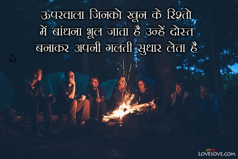 Best Dosti Suvichar(सुविचार) Images In Hindi, Dosti Thoughts, Best Dosti Suvichar Images, best dosti suvichar lovesove
