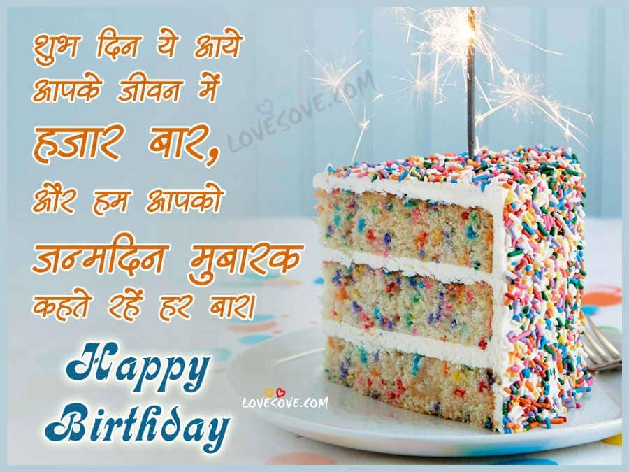 जन्मदिन मुबारक, Hindi Birthday Wishes, Images, Status, Quotes, Message