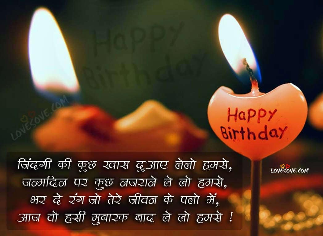 Happy birthday love images in hindi